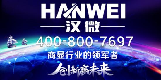 商显领军者汉微电子有限公司开启24小时400 VIP客户专线
