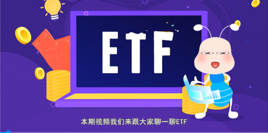蓝蚁金融科技3分种系列:个人投资者应该选择ETF吗?