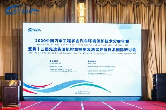 龙蟠科技受邀出席2020中国汽车技术发展(昆明)国际论坛