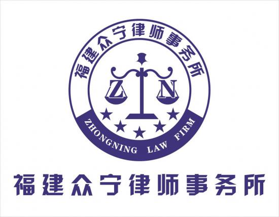 福建众宁律师事务所-怀诚信之金、纡专业之紫、为共赢添彩