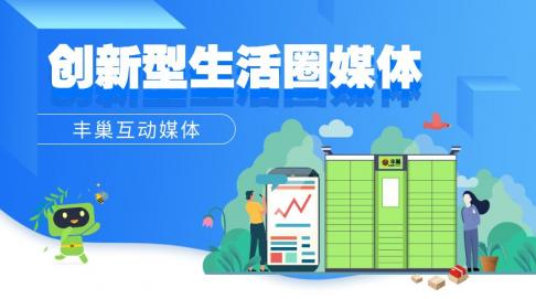 丰巢斩获年度创新场景营销公司奖,展现营销领域的创新能力