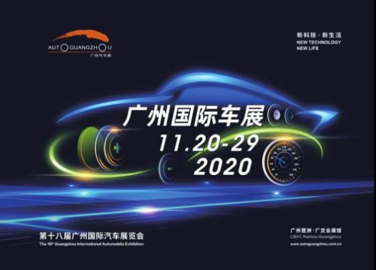 2020广州车展除了新车,还有什么?