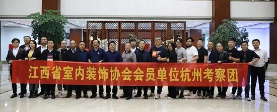 考察交流   江西室內裝飾協會一行走訪大王椰與杭州裝企