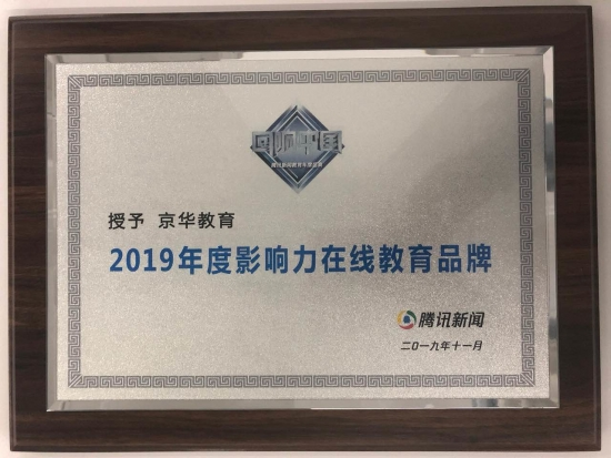 北京京华网校打造精品课程,做教育行业的引领者