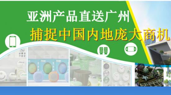 恒达登录注册2021年首届APC亚洲(广州) 礼品、家庭用品及进口食品展