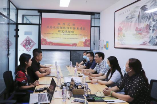 政府采购领域信用体系建设研究课题组一行到访华夏众诚