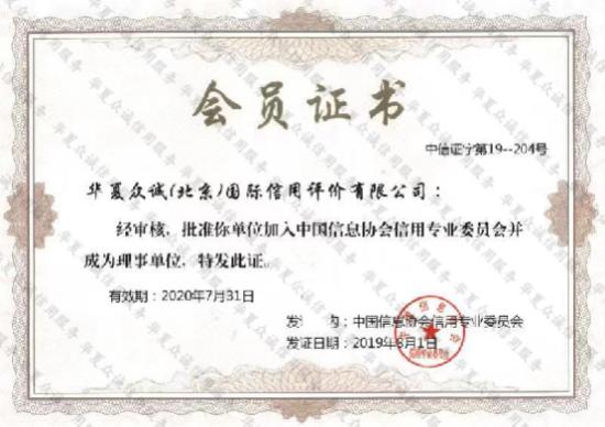 祝贺华夏众诚正式成为中国信息协会信用专业委员会理事单位