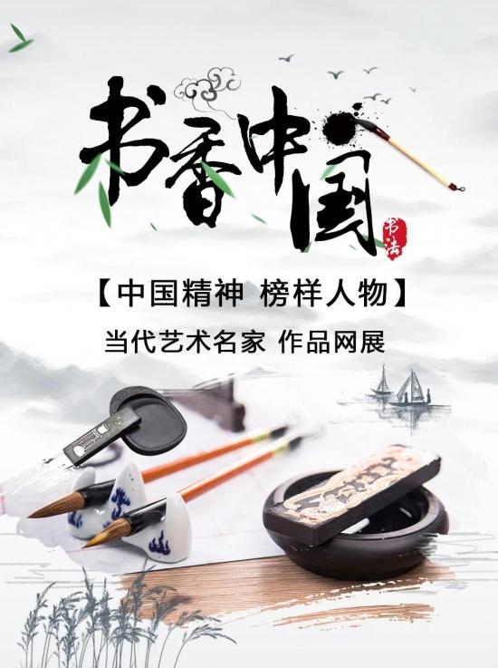 周贵荣《中国精神·榜样人物》当代书画名家作品联展