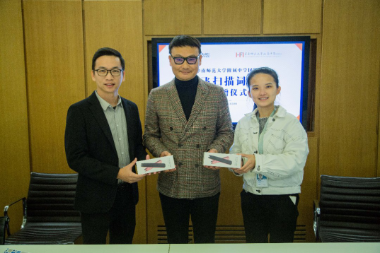 科大讯飞向华师附中国际部捐赠扫描词典笔,助力'智慧教学'