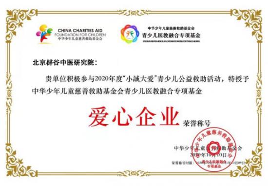 """北京辟谷中医研究院积极参与青少儿公益,荣获""""爱心企业""""称号"""