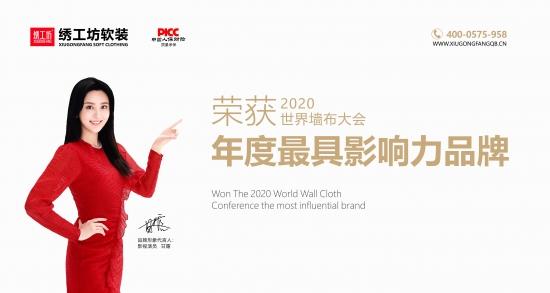 绣工坊整体软装荣获2020年度最具影响力品牌