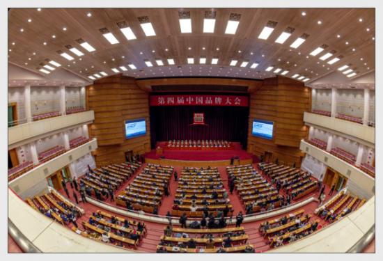 第四届中国品牌大会在京召开 源曦默健康养老行动正式启动
