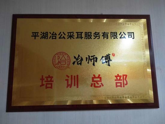 中国最好的采耳学校在哪里?