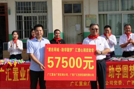 广汇置业:党建引领 激发企业新活力