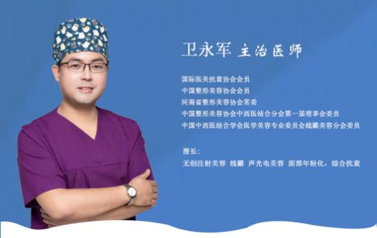 衛永軍簡介,一位具有十多年皮膚美容臨床經驗的主治醫師