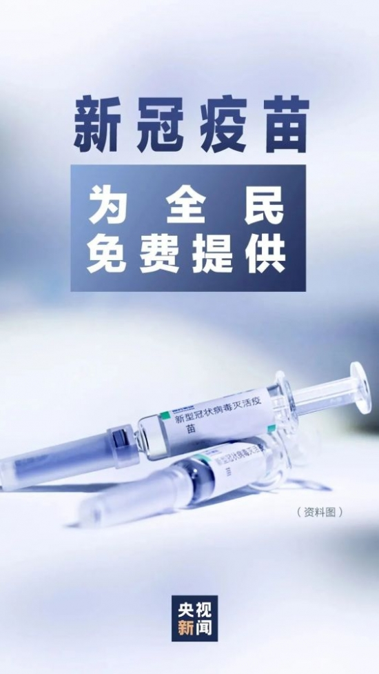 试管辅助生殖年终福利随新冠病毒疫苗全民免费奔涌而来