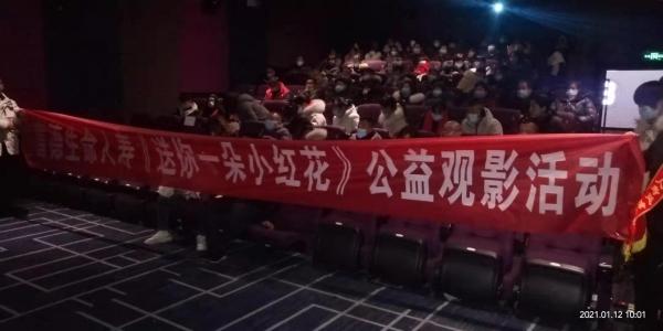 富德生命人寿新乡中支举办客户观影活动