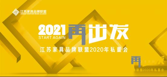 2021·再出发丨江苏家具品牌联盟2020年私董会成功举办!