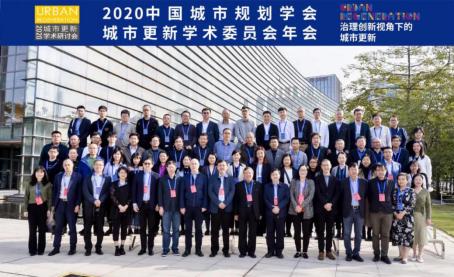 """深规院协办""""2020城市更新年会"""",为城市更新领域持续贡献规划力量!"""