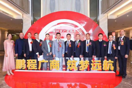 热烈祝贺深圳市广安商会第三届理事会就职典礼顺利举办