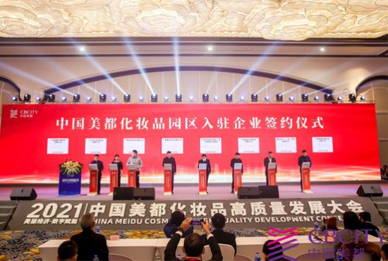 网红头条携手广州市花都区化妆品行业协会推动5G直播产业发展