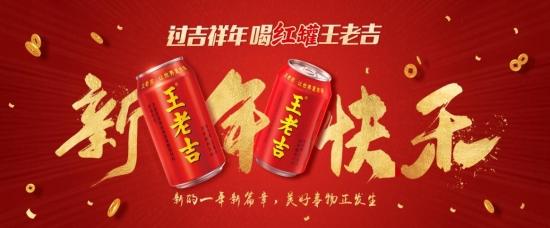 王老吉配方展现中国植物草本文化魅力,体现凉茶产品价值