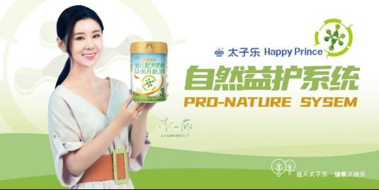 """太子乐""""北玮至护配方奶粉"""",用心构筑宝宝营养健康的保护伞"""