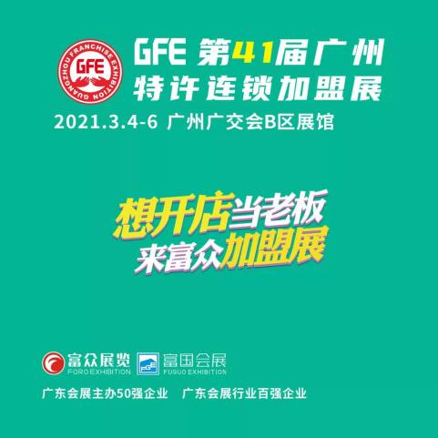 茶系青年即将隆重出席GFE广州餐饮加盟展,敬请期待