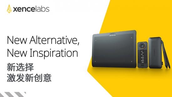 匠心打造专业数字绘图工具,Xencelabs携新品全球隆重首发