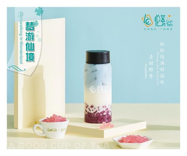 伦茶魅力特色产品,让人回味无穷