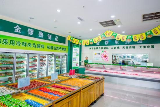 金锣占位全渠道新零售业态 加速市场布局