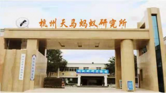 熱烈祝賀杭州天馬公司成立30周年