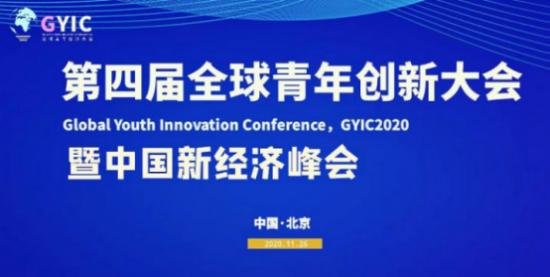 """北京中科勵成斬獲""""2020年度最具成長力創新公司""""殊榮"""