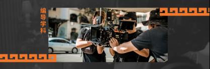 专业影视编导培训机构排名是什么样