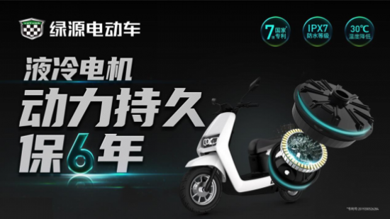 以液冷电动车突围,绿源稳列电动车品牌排行前列