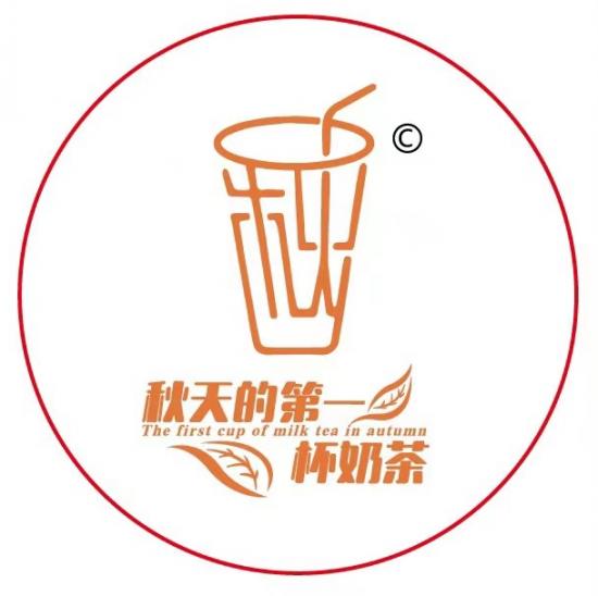 秋天的第一杯奶茶怎么就火了?秋天的第一杯奶茶是谁营销的呢?秋天的第一杯奶茶是谁第一个发起的呢?秋天奶茶创始肖成龙