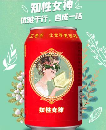 王老吉官网再出定制款,创意营销获消费者点赞