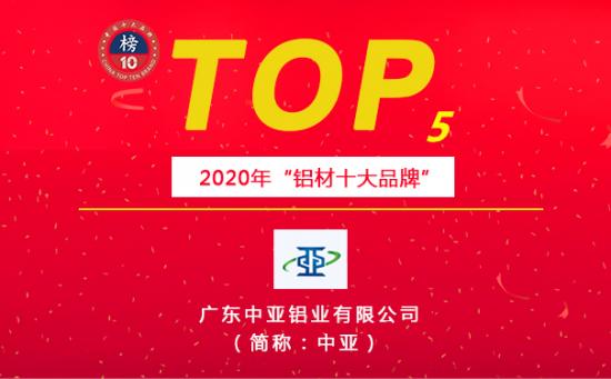 2021年铝材十大品牌推荐—中亚【中国品牌推荐榜】