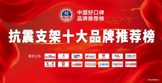 2021年抗震支架十大品牌入选企业名单最新发布!