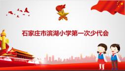 【和美滨湖】高举队旗跟党走 争做新时代好队员——石家庄市滨湖小学第一次少代会胜利召开