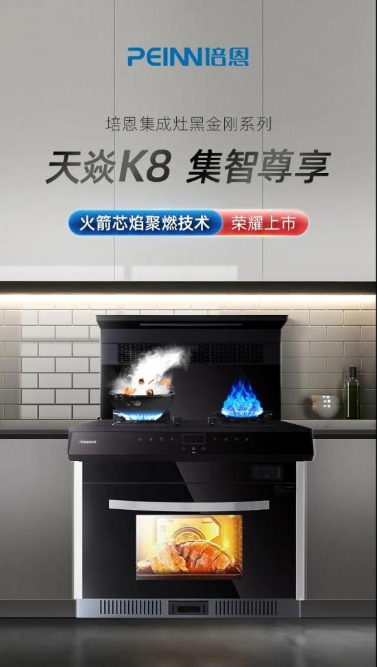 培恩集成灶重磅推出新品天焱K8,不止去油烟,功能更齐全