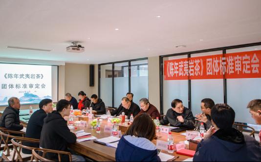中國茶行業迎來里程碑式時刻,《陳年武夷巖茶》團體標準正式獲批