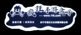 清乐文化传播有限公司提交商标注册,开启疯狂手游盒子品牌之路