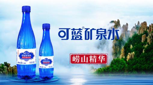 水贵天然,首选矿泉 可蓝矿泉水助推国民健康饮水品质提升