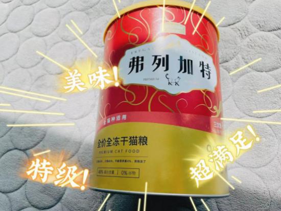 """冻干猫粮VS生骨肉 你会选择哪一种?!"""""""