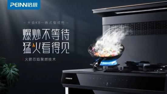 """培恩集成灶新品天焱K8,集成厨房的全能""""健将"""""""