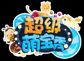 《超级萌宝秀》因你而精彩 杭州青禾影视旗下少儿才艺真人秀