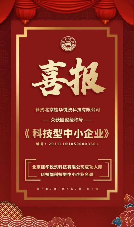 """喜报 祝贺桂华悦洗顺利通过2021年度""""国家级科技型中小企业""""评价"""