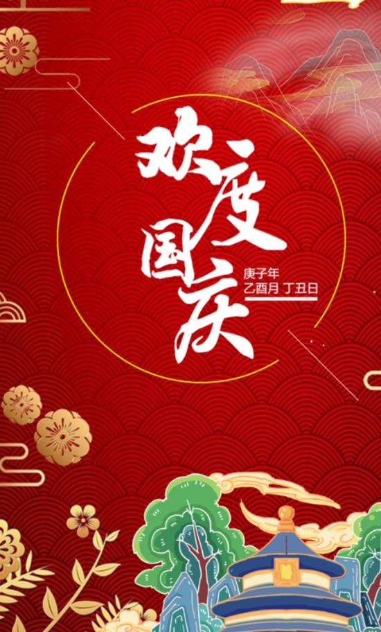 金秋十月好心境,  举国欢腾迎国庆——品牌借势国庆软文文案怎么写