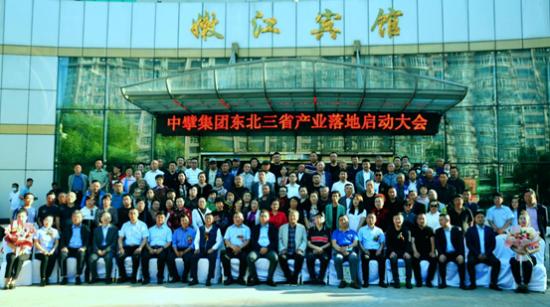 中擘集团东北三省产业落地启动大会